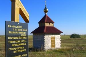 Часовня и Крест поклонный в Толпино